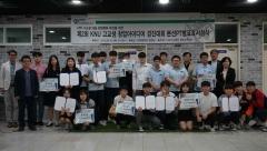 군산대학교, 지역 고등학생 대상 창업문화 활성화 이바지