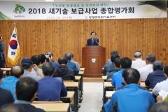 영광군, 2018년 새기술 보급사업 종합평가회 개최