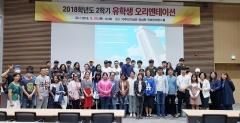 목포대, 2018학년도 2학기 유학생 오리엔테이션 개최