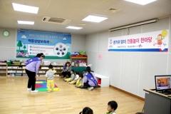 경복대 아동상담보육과, '한가위 맞이 전통놀이 한마당' 개최