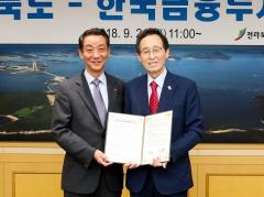 전라북도, 한국금융투자협회와 금융산업 도약 협약체결
