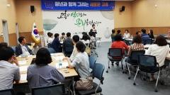 고흥군, '인구정책 아이디어-톤'대회 개최