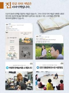 진안군, 2018 대한민국 SNS 대상 최우수기관에 선정