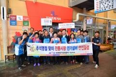 한국전기안전공사 익산지사, 조배숙 의원과 어려운 이웃 위한 나눔봉사 활동
