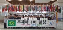 인천시설공단 아시아드주경기장ㆍ송림체육관ㆍ계양경기장, 무재해 목표 1배수 달성