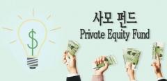 사모펀드 운용규제 일원화…투자자수 49→100인으로 확대
