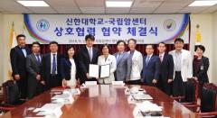 신한대-국립암센터, 산학협력협약 체결