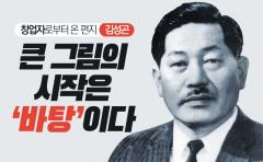 [창업자로부터 온 편지]김성곤 - 큰 그림의 시작은 '바탕'이다