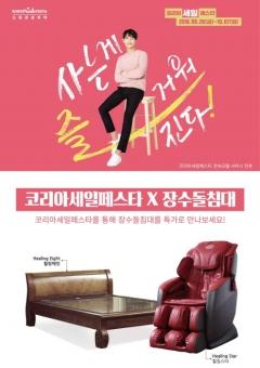 장수돌침대, '2018 코리아세일페스타' 선도기업 선정