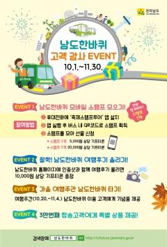 남도한바퀴, 5주년 기념 고객 감사 이벤트 진행