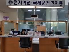 완주군, '사회적배려대상자 우선처리 여권창구' 확대 운영