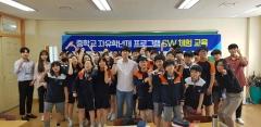 조선대 SW융합교육원, 2018년 2학기 중학교 자유학년제 프로그램 시작