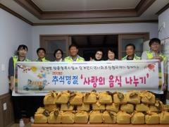 장수 장계면지역사회보장협의체,'추석명절 사랑의 음식나누기 '행사 진행