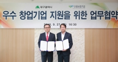 대구시-신용보증기금, 벤처 창업기업 지원 업무협약