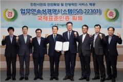 인천시설공단, ISO 22301/KS A ISO 22301 인증 국내최초 획득