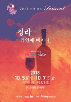 인천경제청, `청라와인페스티벌` 열린다...'청라하게 와인 한잔'