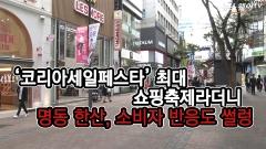 '코리아세일페스타' 쇼핑축제라더니... 소비자 반응 '썰렁'