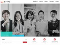 빙그레 채용, 오늘(28일) 서류 합격자 발표…사이트 접속 폭주