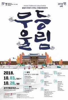 2018 '무등울림축제' 10월 3일 개막