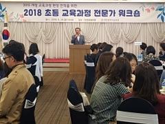 인천시교육청, 초등 교육과정 및 학생평가 전문가 워크숍 개최
