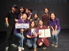 마사회 선릉지사, 「렛츠런 선릉 유리구두」 '서울시민연극제' 은상 수상