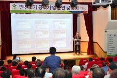 순창군,민선 7기 공약사업 이행 앞서 주민공청회 개최