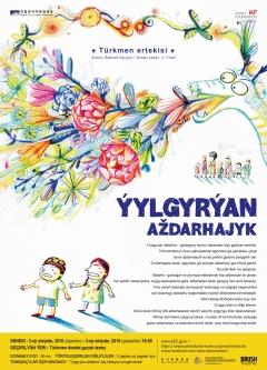 ACC와 KF, 투르크메니스탄에서 '웃는 용' 공연