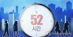 """직장인 54% """"주 52시간…별다른 변화 체감 못해"""""""