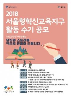 서울시교육청-서울시, 혁신교육지구 활동 수기 공모