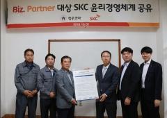 SKC, 협력사와 윤리경영체계 공유