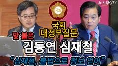 경제분야 대정부질문…김동연 '심재철, 불법으로 정보 얻어'