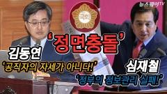 """김동연 """"공직자의 자세가 아니다"""" 심재철 """"정부의 정보관리 실패"""""""