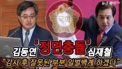 경제분야 대정부질문…김동연 '감사후 잘못된게 있으면 일벌백계 하겠다'