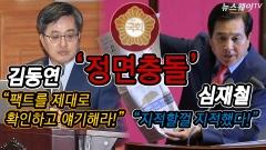 """김동연 """"'팩트 제대로 확인하고 얘기해라"""" 심재철 """"지적할걸 지적했다"""""""