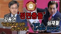 경제분야 대정부질문…김동연 '사법당국에 대한 심각한 모욕' 심재철 '정치 쇼, 눈가림용 압수수색'