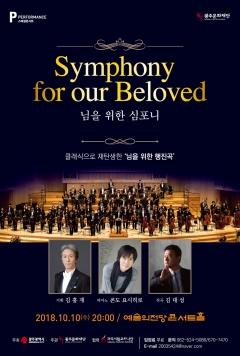 광주문화재단, 교향시 '민주(民主)' 광주·서울·일본 도쿄 공연