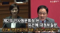 제2의 인사청문회 돼 버린 유은혜-주광덕 대정부질문(풀영상)