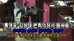 국회 본회의장은 전쟁터?…홍영표-김성태 '몸싸움'