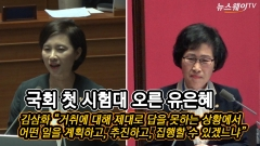 국회 첫 시험대 오른 유은혜…김삼화 대정부질문(풀영상)