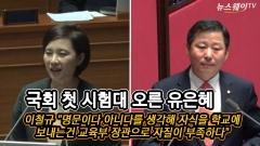 국회 첫 시험대 오른 유은혜…이철규 대정부질문