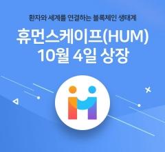 휴먼스케이프, 'HUM 토큰' 가상화폐거래소 CPDAX에 첫 상장