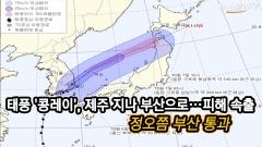 태풍 '콩레이', 제주 지나 부산으로…피해 속출 (현장영상)