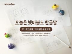 넷마블, 자체 제작 폰트 '넷마블체' 무료배포