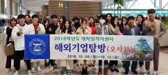 동신대 재학생 16명, 4박5일 일본 해외기업탐방