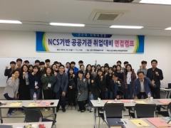 군산대-전북대, 공공기관 취업대비 연합 면접캠프 개최