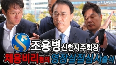 '신한금융 채용비리' 조용병 회장, 영장실질심사 출석…질문에 '묵묵부답'