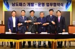 광주광역시, 전남도와 '남도패스' 업무협약 체결