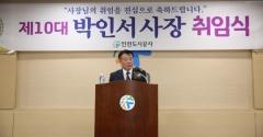 """인천도시공사 제10대 박인서 사장 취임 """"상생특별시 만들 것"""""""