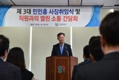 """인천관광공사 제3대 민민홍 사장 """"시민과의 상생으로 최우수 공기업 이끌 것"""""""
