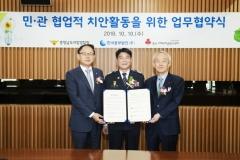 중부발전, '민·관 협업적 치안활동 업무협약' 체결
